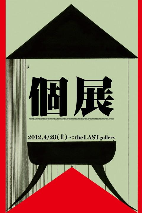 OYKOTHELASTOKYO_omote_-L-480x720.jpg