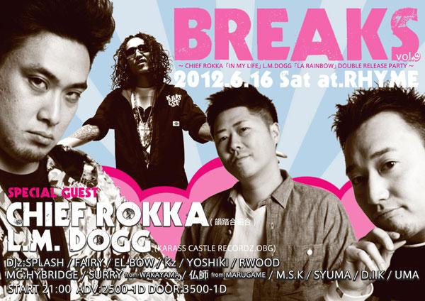 breaks.jpg