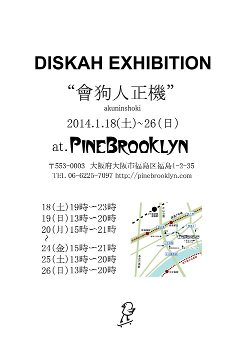 diskah_exhibition_pinebrooklyn2.jpg