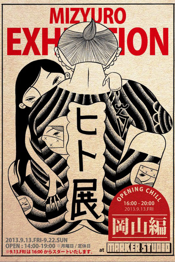 mzyu_exhibition_okayama_flyer-web.jpg