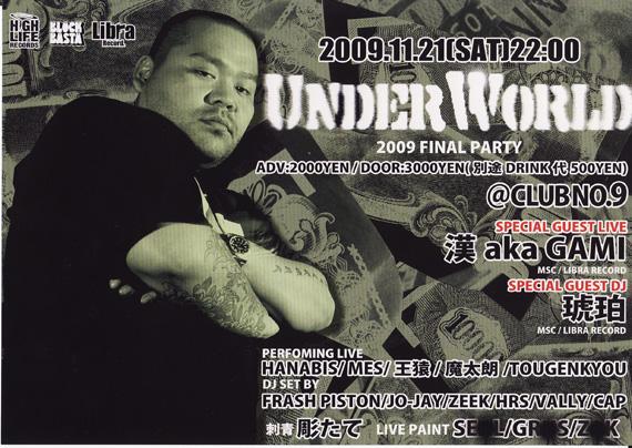 underworld2.jpg